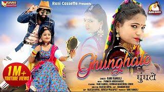 RANI RANGILI : घूंघटो (Full Song)Letest Rajasthani Dj song 2021| New Rajasthani songs|Mahendra banna