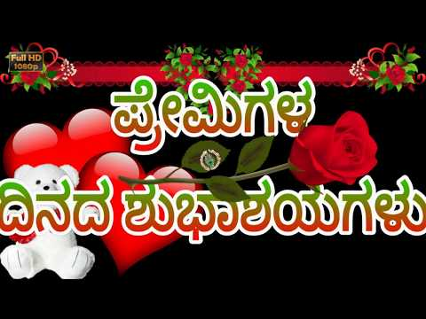 Happy Valentine's Day 2018,Best Wishes in Kannada,Valentine's Day Images,Whatsapp Video Download