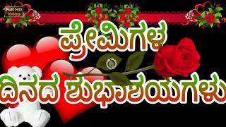 Happy Valentine's Day 2018,Best Wishes in Kannada,Valentine's Day Images,Whatsapp Video Download