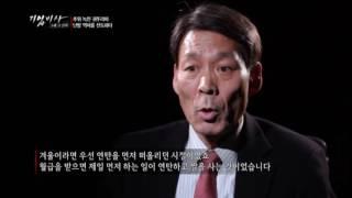 기업비사 48회 추위녹인 귀뚜라미, 대한민국 난방역사를…