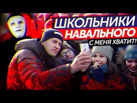 Митинги Навального. Боится ли ВЛАСТЬ?