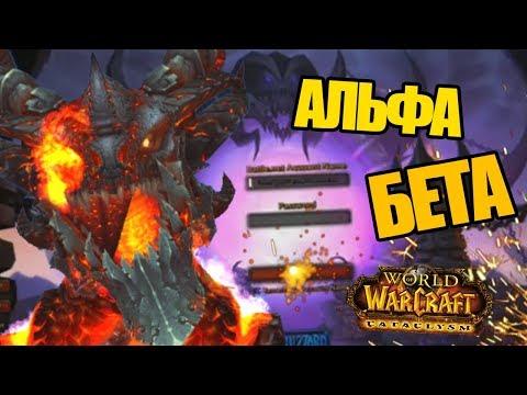 Альфа и Бета катаклизма в World Of Warcraft
