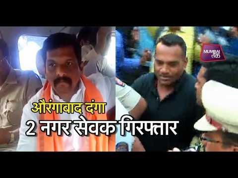 औरंगाबाद दंगा: शिवसेना और MIM का एक-एक पार्षद गिरफ्तार| Mumbai Tak