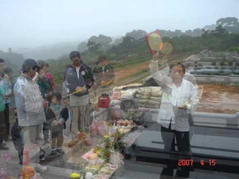 風水造葬過程儀式