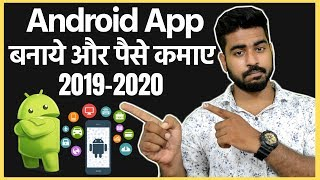 How to Make money from Android Apps in Hindi | 50 Thousand Per Month | Must Watch - 2019