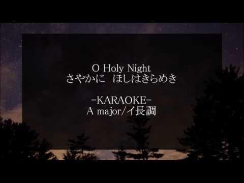 O Holy Night ( KARAOKE ) Piano Instrumental