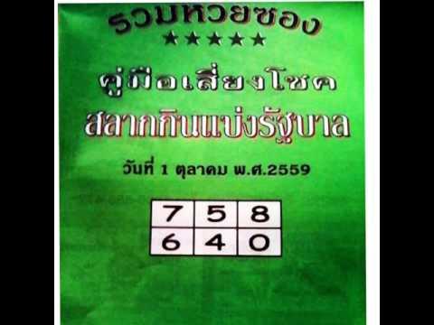 เลขเด็ดงวดนี้ รวมหวยซอง คู่มือเสี่ยงโชค สลากกินแบ่งรัฐบาล งวดที่ 1/10/59