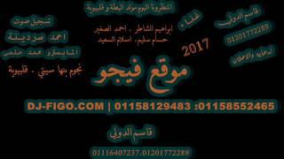 مولد الكفار قلبيوية تــــوزيع سردينه موقع فيجو 2017