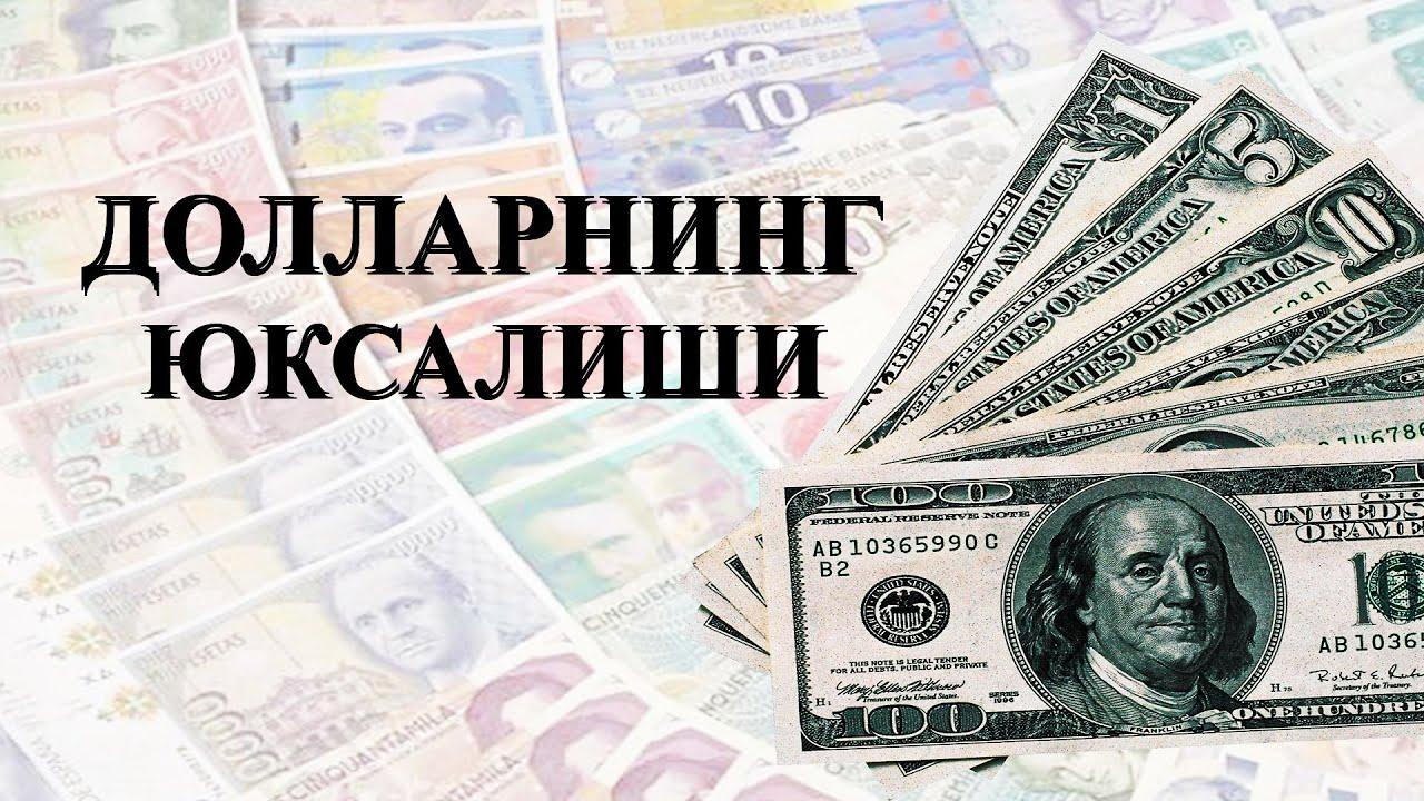 ДОЛЛАРДАН КИММАТ ВАЛЮТАЛАРНИ СИНИШИ