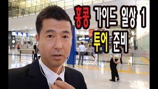 홍콩 가이드 일상 1 | 투어 준비 | 홍콩 패키지 투…