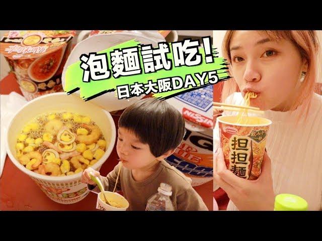 VLOG 1 日本泡麵試吃+Kitty披薩、大閘蟹!大直ATT 4 Recharge... | 沛莉 Peri