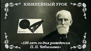 Парадоксальный механизм П. Л. Чебышева