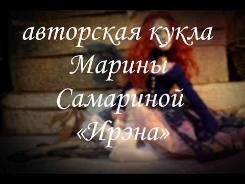 авторская кукла Марины Самариной «Ирэна» на сайте товаров для дома