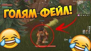 ГОЛЯМ ФЕЙЛ! - Fortnite Battle Royale