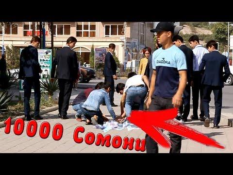 Социальный Эксперимент 10000-Сомони | Пранк дар Кургонтеппа