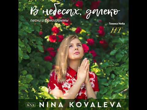 Весы судьбы (Странник) (Христианская песня) – Нина Ковалёва