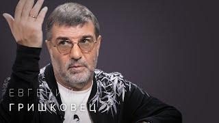 Евгений Гришковец: депрессия, иммиграция, дислексия, конфликт с «Квартетом И»