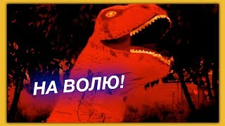 динозавры после того как сбежали из парка юрского периода