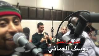 يوسف العماني - كثير من العنى