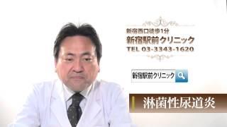 新宿の泌尿器科なら口コミで評判の新宿駅前クリニック泌尿器科