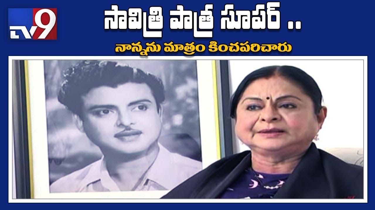 Gemini Ganesan S Daughter Kamala Selvaraj Unhappy With: Mahanati Controversy: Gemini Ganesan's Daughter Dr Kamala
