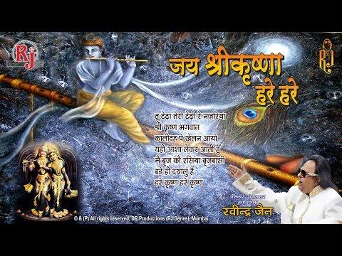 जय श्री कृष्ण हरे हरे - Ravindra Jain Bhajan | Jai Shree Krishna Hare Hare | कृष्ण भजन | Hindi Songs