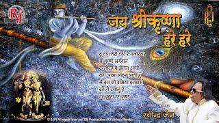 Jai Shree Krishna Hare Hare - Ravindra Jain Bhajan | Krishna Bhajan | Hindi Songs