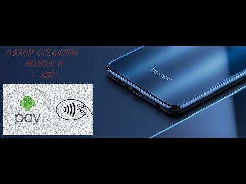 Honor 8 + NFC  как платить в магазинах