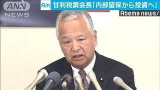 企業の内部留保を投資に 自民・甘利税調会長が検討(19/10/02)