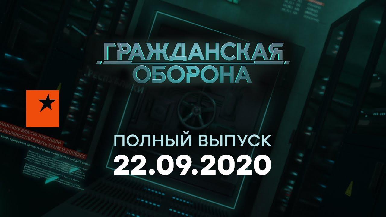 Гражданская оборона  выпуск от 22.09.2020