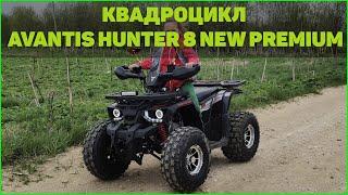 Новинка или ХЛАМ 2020г. Avantis Hunter 8 NEW PREMIUM . Стоит ли покупать?