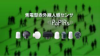 焦電型赤外線センサ PaPIRs(パピルス)