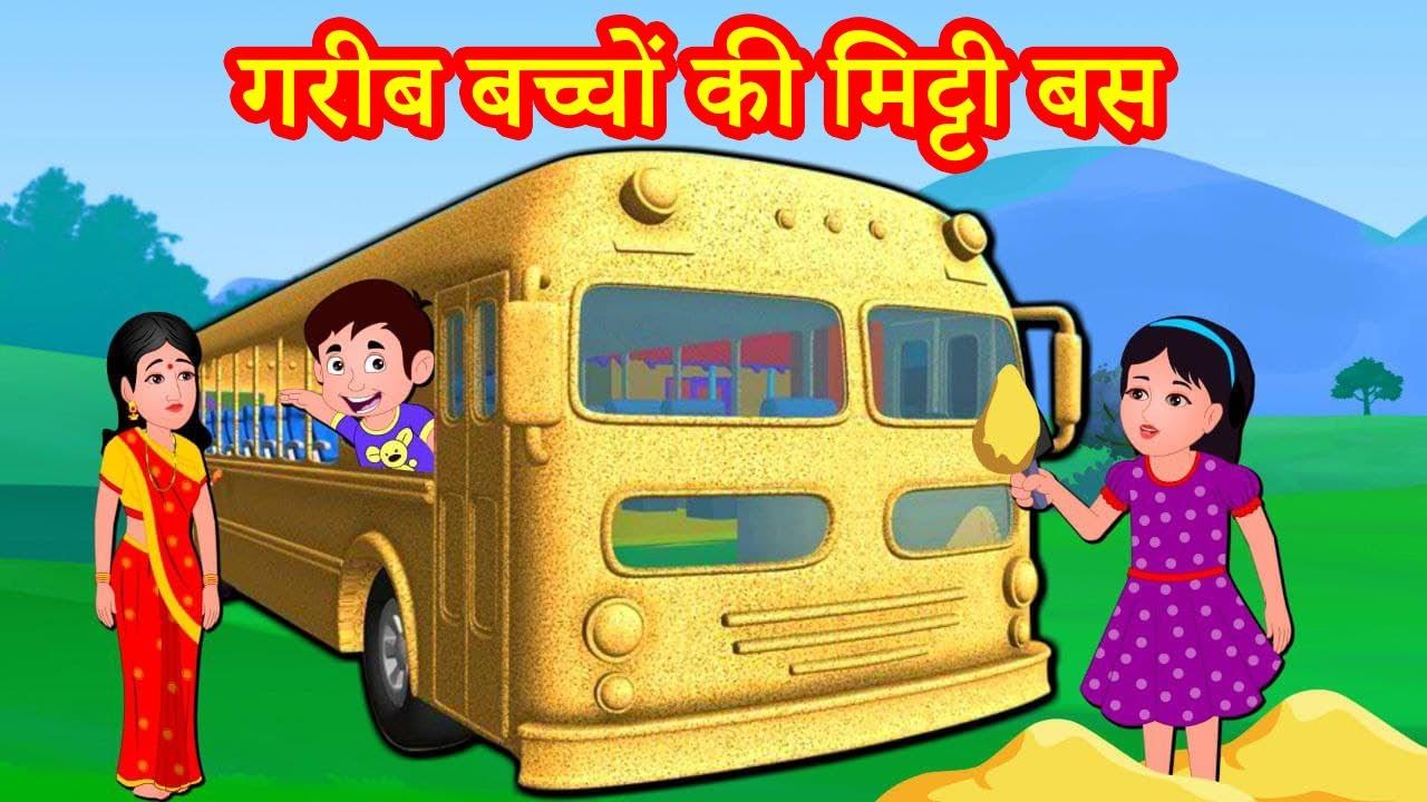 गरीब बच्चें की मिट्टी बस Hindi Kahani | Hindi Kahaniya | Hindi Kahani | Story World Hindi