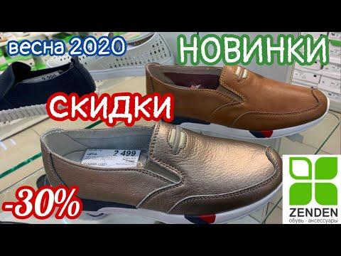 МАГАЗИН ОБУВИ ZENDEN 👢КЛАССНЫЕ НОВИНКИ! ВЕСНА 2020! СКИДКИ -30%! АКЦИИ И СКИДКИ В ЗЕНДЕН ОБЗОР