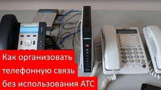 Как организовать телефонную связь без использования АТС? Схемы!