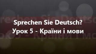 Німецька мова: Урок 5 - Країни і мови