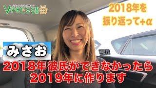 パチスロ【インタビュー】みさおの2018年+α みさおさんに2018年を振り...