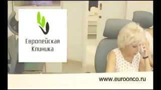 Истории пациентов Европейской клиники