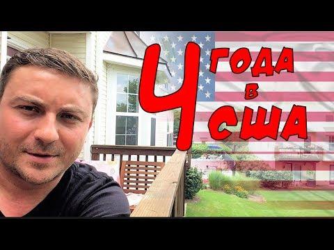 4 года в США #152 Emigrantvideo/Видео дневник эмигранта