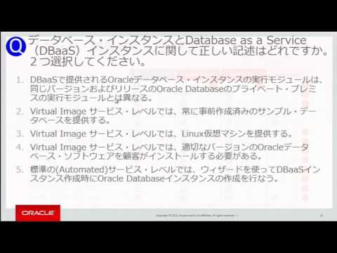 ORACLE MASTER Cloud Oracle Database Cloud Servcie認定資格試験対策 その2 例題と解答・解説 Part 1
