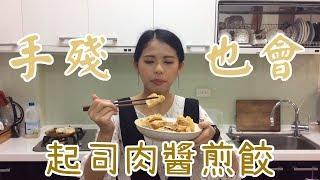 【Fanny cooking】超簡單!起司肉醬煎餃   芬妮 Fanny