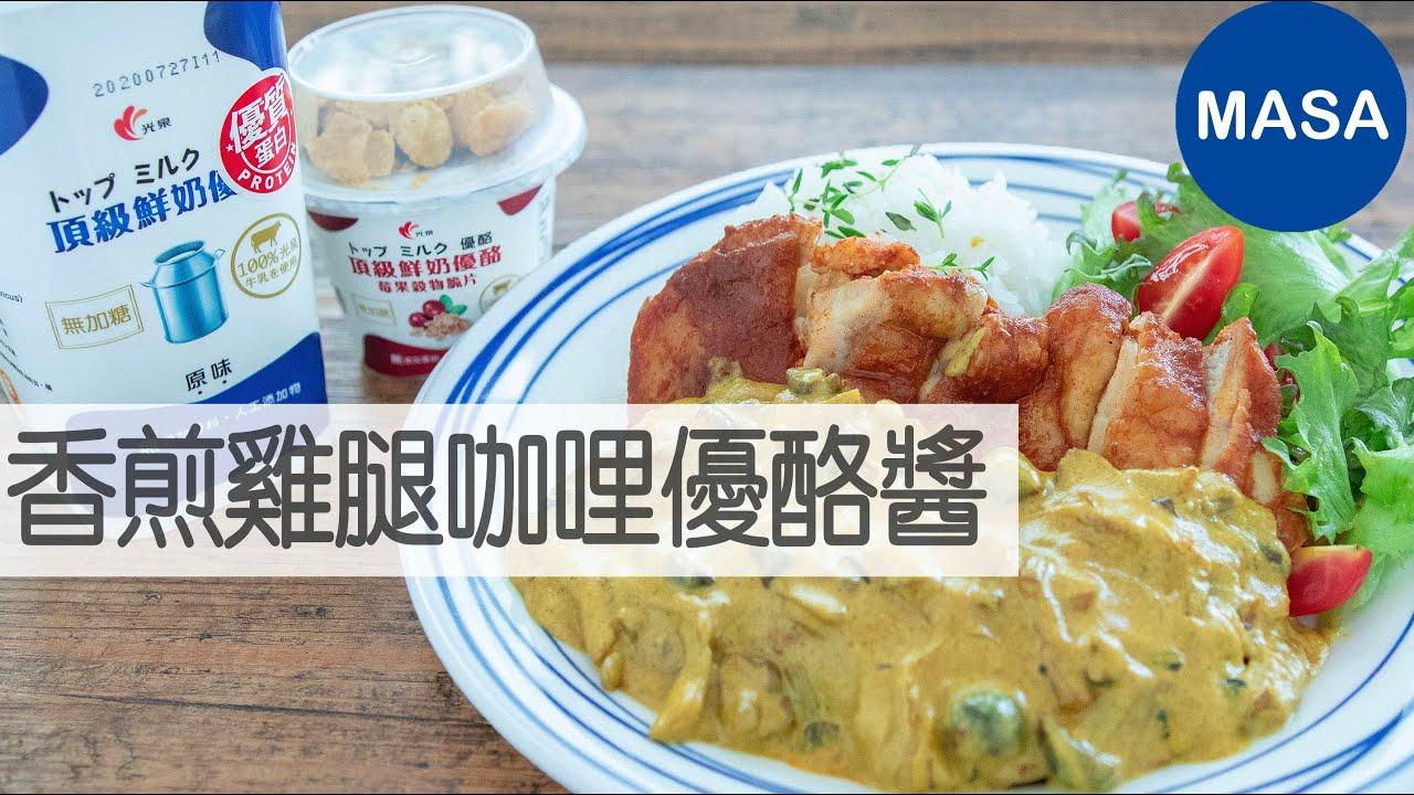 Presented by 光泉 香煎雞腿咖哩優酪醬/Sautéed Chicken with Yogurt Curry Sauce |MASAの料理ABC
