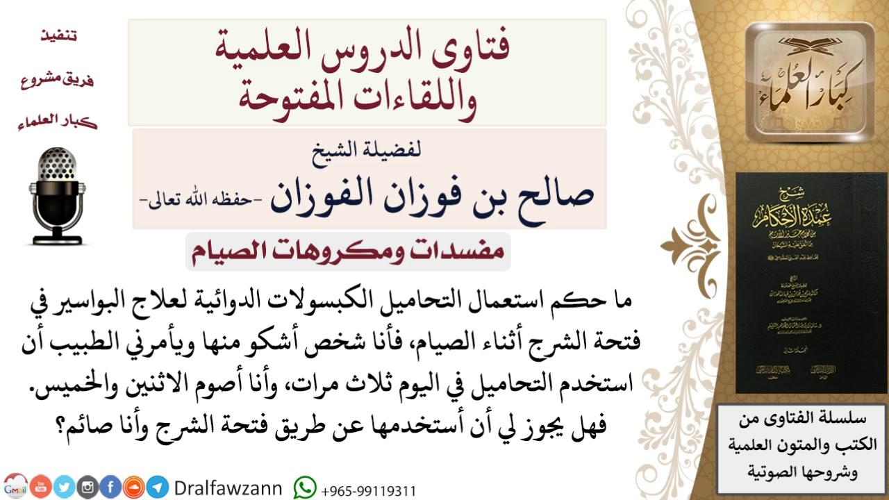ما حكم استعمال التحاميل لعلاج البواسير أثناء الصوم للشيخ صالح الفوزان Youtube