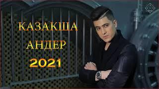 ҚАЗАҚША ӘНДЕР 2021
