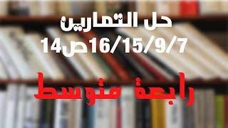 حل التمرين 16/15/9/7 ص 14 #رياضيات 4 متوسط