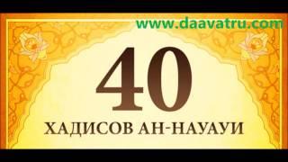 Простые истины 40 хадисов Ан Навави