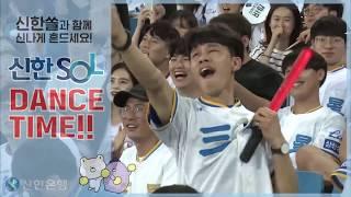 [LionsTV] 라팍에오면즐겁다 신한쏠_댄스타임 6월의베스트