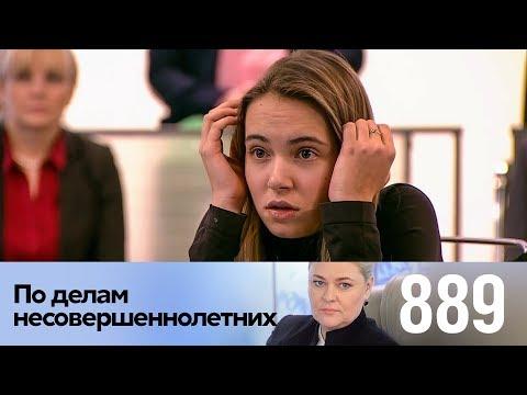 По делам несовершеннолетних | Выпуск 889