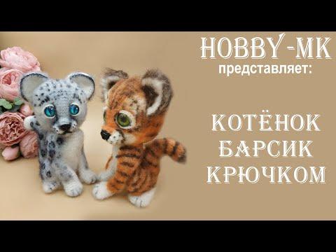 Котенок крючком Барсик ч 1 (авторский МК Светланы Кононенко)