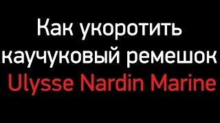 Как укоротить каучуковый ремешок Ulysse Nardin Marine(Как укоротить каучуковый ремешок Ulysse Nardin Marine http://wowbrend.com/ulyssenardin/, 2015-04-08T13:11:13.000Z)